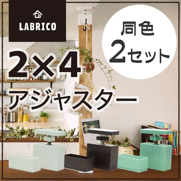 【送料無料】【2×4 アジャスター ラブリコ 2個セ...