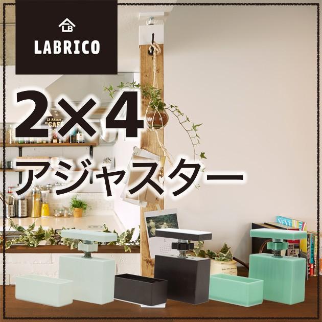 【2×4 アジャスター 2×4 ラブリコ アジャスター...