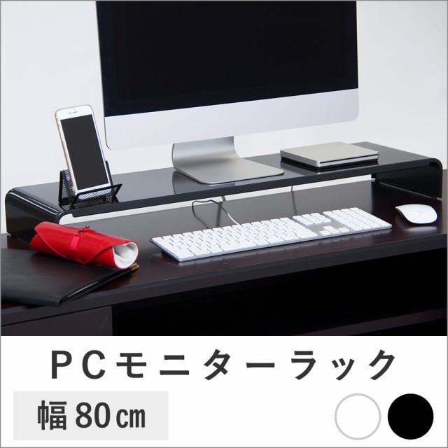 PCラック 80cm |  モニター台 パソコン台 パソ...