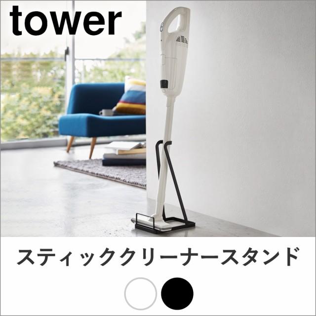 スティッククリーナースタンド TOWER | 掃除機 ス...