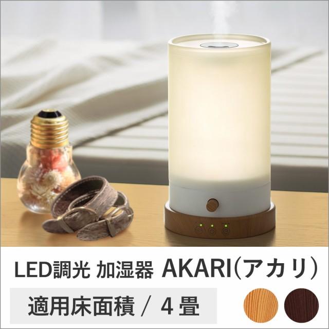 LEDライト調光機能付 加湿器 アカリ  |  スリーア...