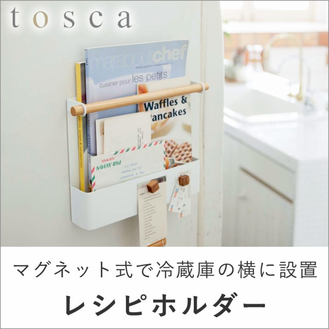 Tosca マグネット冷蔵庫サイドレシピホルダー | ...