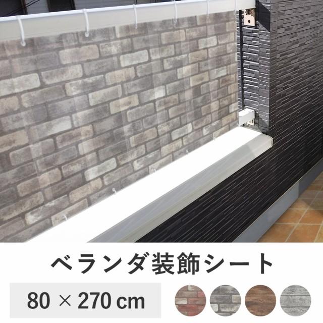 ベランダ シェード 270cm×80cm | ベランダ 目隠...