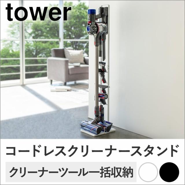 コードレスクリーナースタンド タワー | ダイソン...