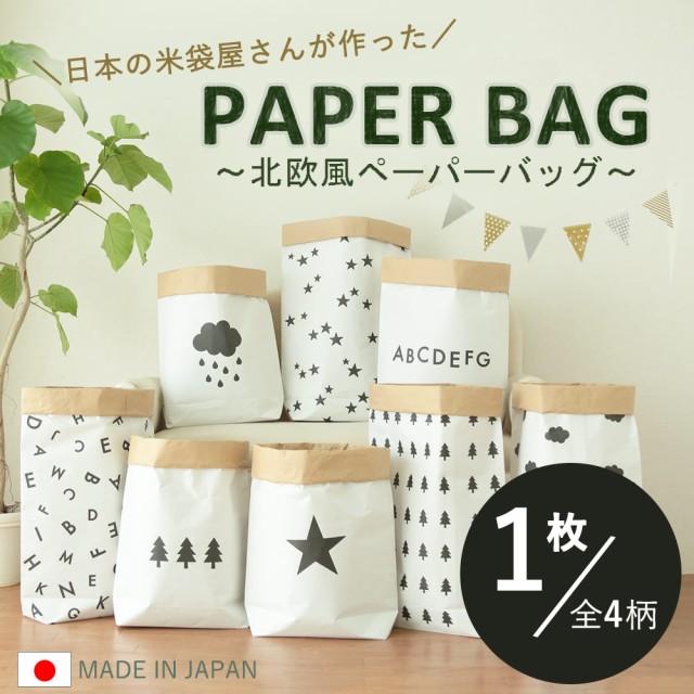 【メール便送料無料】【代金引換不可】【紙袋 北...