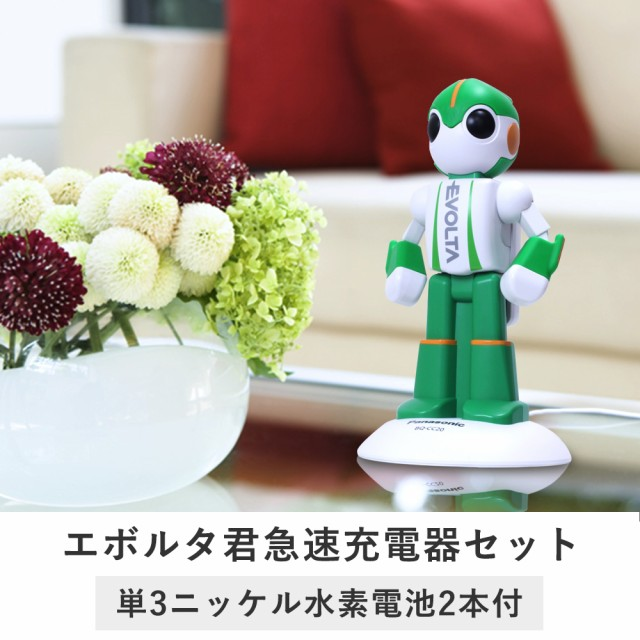 【送料無料】【エボルタ 充電器 エボルタ君 evolt...