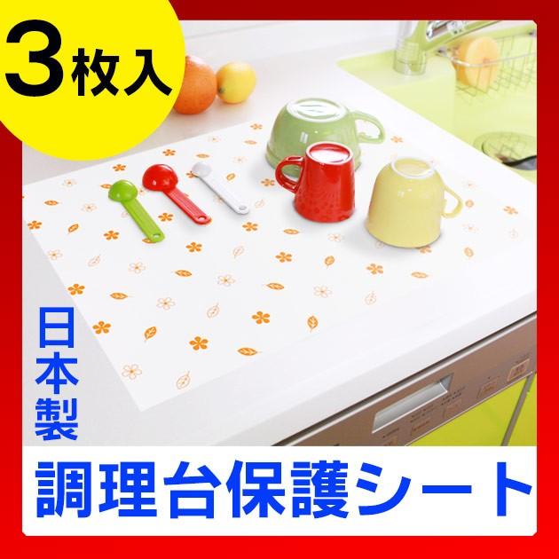 【送料無料】【調理台保護シート 傷防止 家具 保...