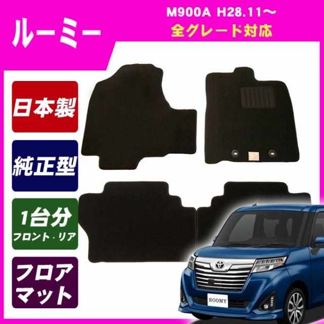 トヨタ ルーミー M900A 平成28年11月〜 日本製 純...