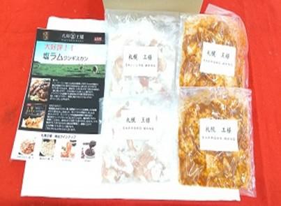 札幌王様北海道産牛ホルモン詰め合わせセット