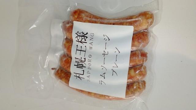 札幌王様ラムソーセージプレーン150g
