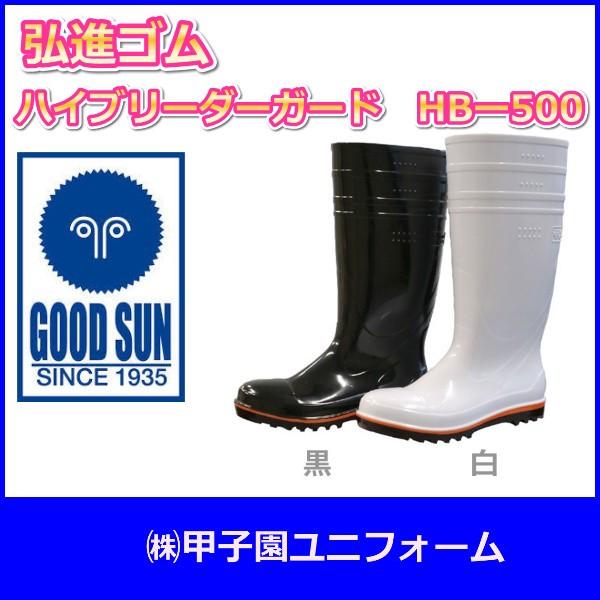 弘進ゴム ハイブリーダーガード 先芯あり HB5...