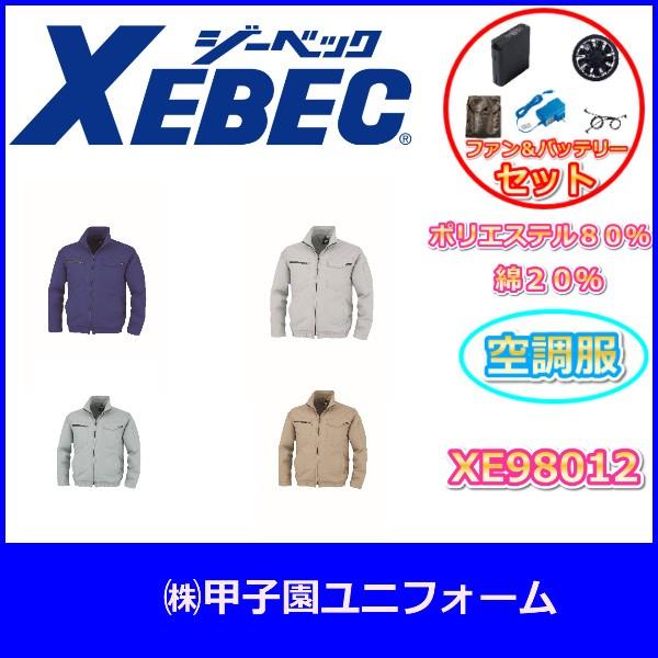 ジ—ベック     XE98012   ポリエステル8...