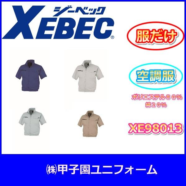 ジ—ベック     XE98013   ポリエステル8...