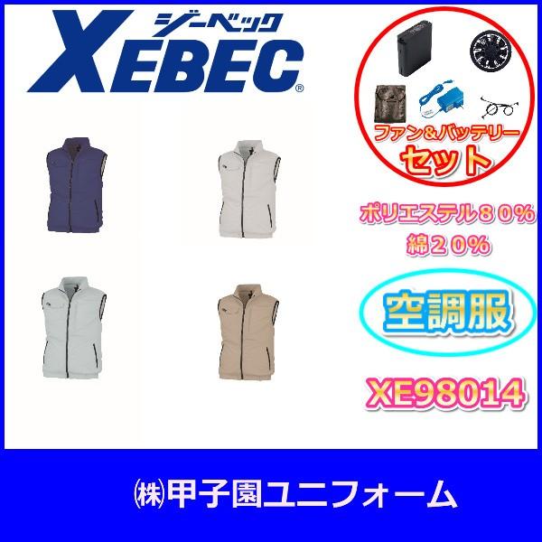 ジ—ベック     XE98014   ポリエステル8...