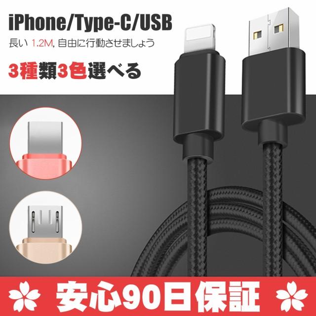 iPhone 純正ケーブル USB Type-C ケーブル microU...