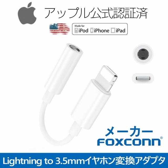 iPhone Apple イヤホン 変換アダプタ 3.5mm 純正...