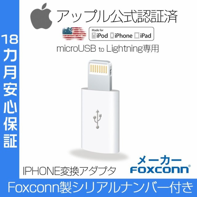Lightning変換アダプター Lightning To Micro USB...