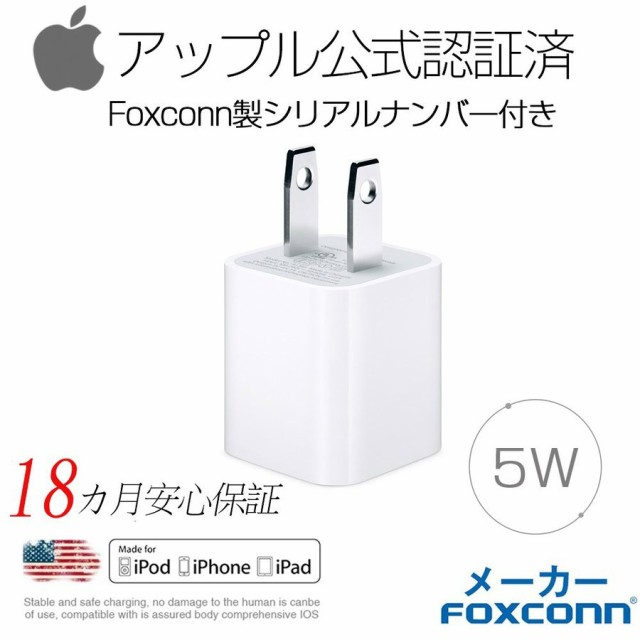 iPhone 純正 アダプター USB/AC アダプター Apple...