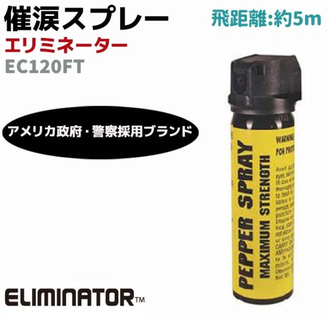 催涙スプレー エリミネーター 水鉄砲&噴射 OC UV ...