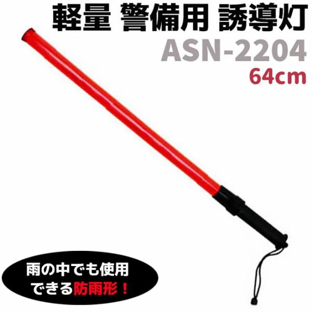 誘導棒 LED 軽量 警備用 誘導灯 64cm ASN-2204 保...