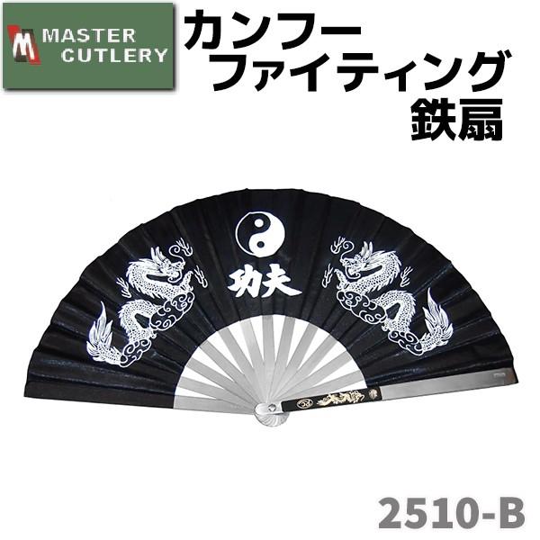 【送料無料】MASTER CUTLERY マスターカット 2510...