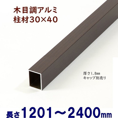 DIYに最適!木目調アルミ柱材 30×40×L2400 t=1....