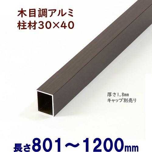DIYに最適!木目調アルミ柱材 30×40×L1200 t=1....