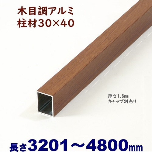 DIYに最適!木目調アルミ柱材 30×40×L4800 t=1....