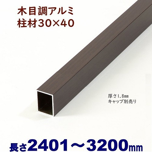 DIYに最適!木目調アルミ柱材 30×40×L3200 t=1....