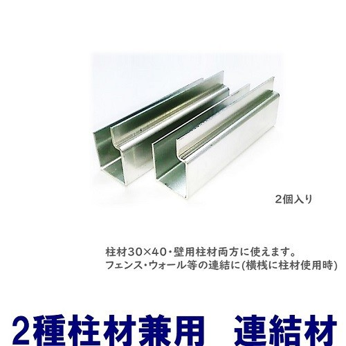 DIYに最適!柱材の延長用 連結材 30×40 2個入