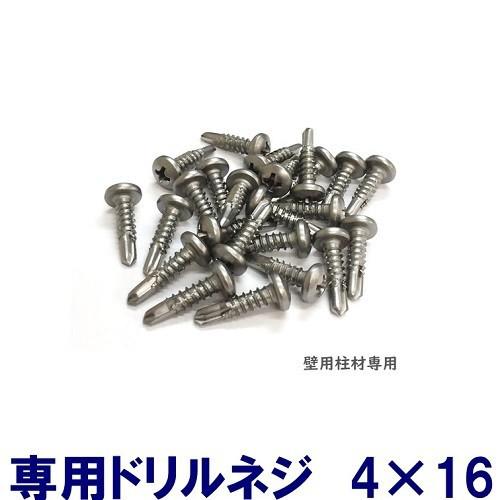 ドリルネジ4×16 50本入 柱材(壁用)専用
