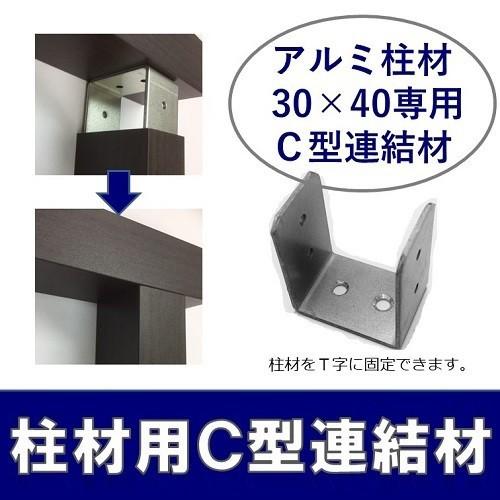 連結材C型 30×40 柱材用