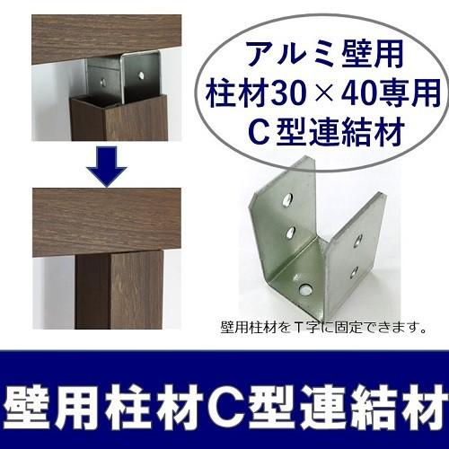 連結材C型 30×40 柱材(壁用)用