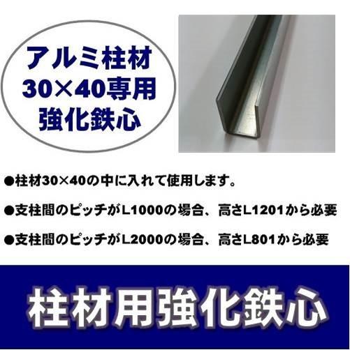 鉄心 30×40 柱材用