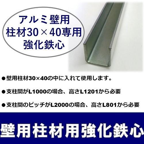 鉄心 30×40 柱材(壁用)用