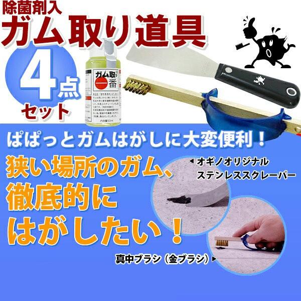 東京都認定 除菌剤入りガム取り道具4点セット ...