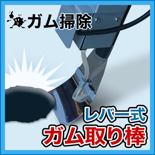 ガム掃除 東京都認定 レバー式ガム取り棒 製造...