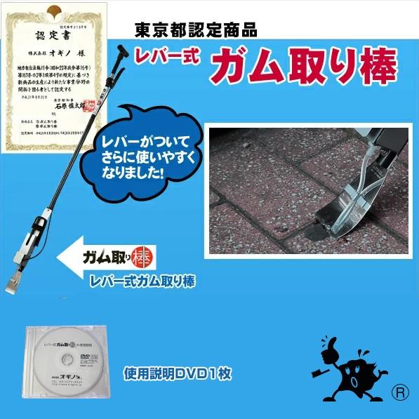 東京都認定 レバー式ガム取り棒 製造直売 代引...