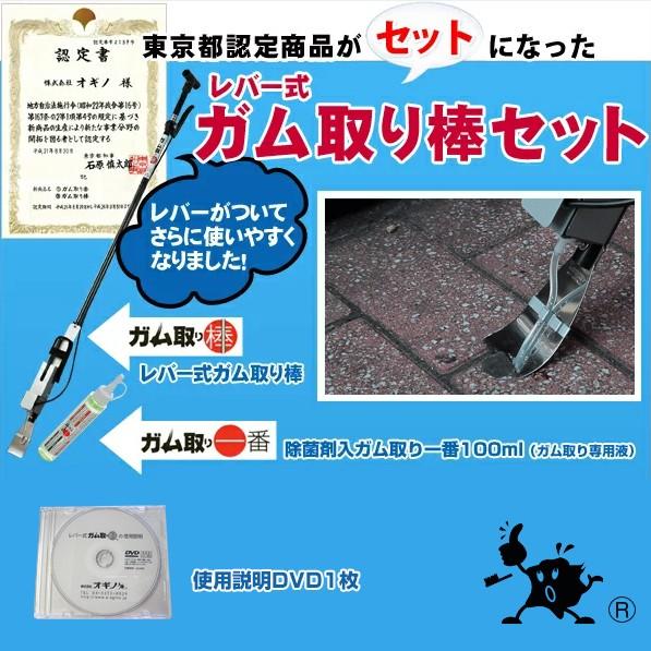 東京都認定 レバー式ガム取り棒セット 製造直売...