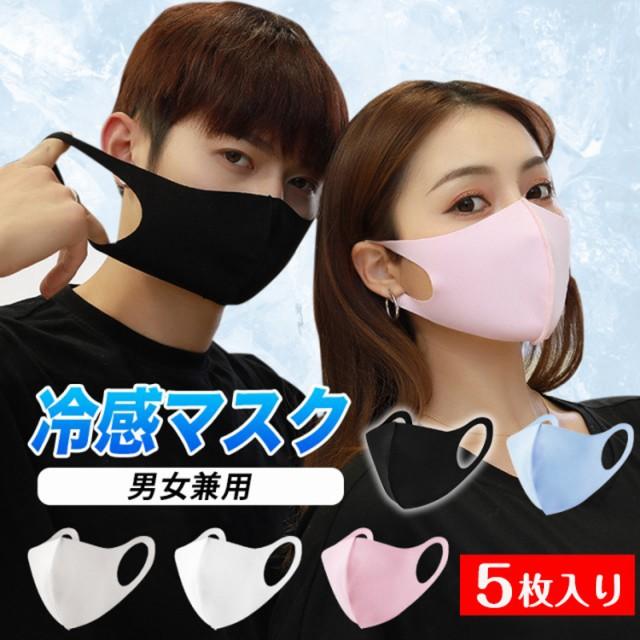【5枚入り】 即納 送料無料 冷感 マスク 夏用 接...