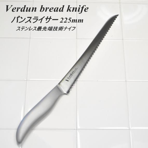 【送料無料・普通郵便】ヴェルダン パンスライサ...