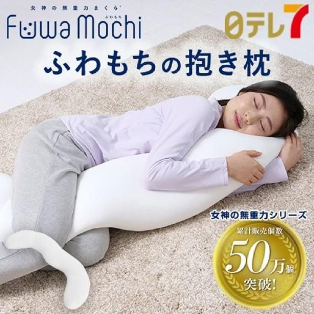 女神の無重力まくらFuwaMochi ふわもちの抱き枕  ...