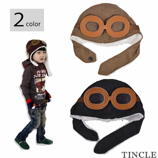 子供用 飛行士帽子 なりきり フライトキャップ KI...