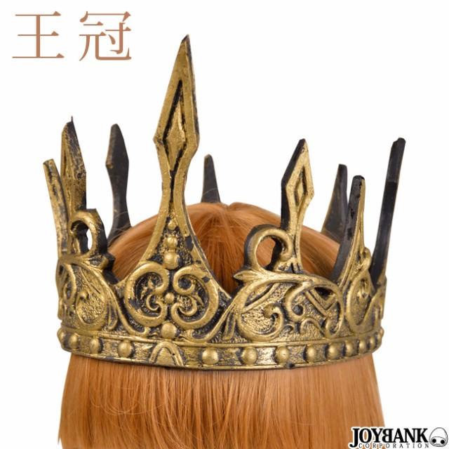 王冠 戦士 勇者 王様 冠 コスプレ 雑貨 ハロウィ...
