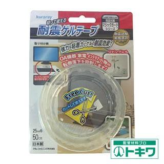 クラレ 耐震ゲルテープ YKG-26 ( 4695488 )