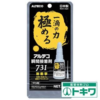 アルテコ プロ用 瞬間接着剤 731−B 耐衝...