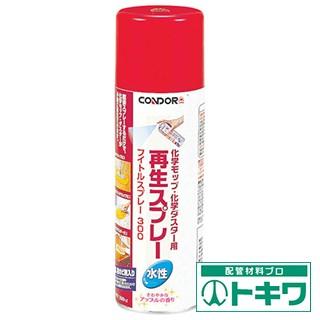 コンドル (モップ用帯電剤)フイトルスプレー3...