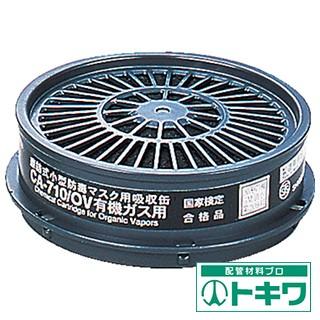 シゲマツ 防毒マスク有機ガス用吸収缶 CA-710OV ...