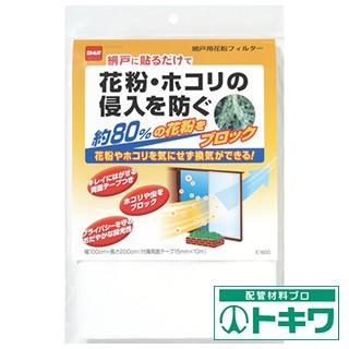 ニトムズ 網戸用花粉フィルターE1800100...