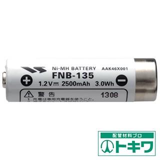 スタンダード ニッケル水素充電池 FNB-135 ( 470...